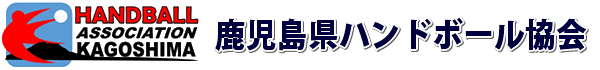 2021年7月より鹿児島県ハンドボール協会ホームページアドレス変更 長年に『hand7.jp』をご利用いただきありがとうございました。
